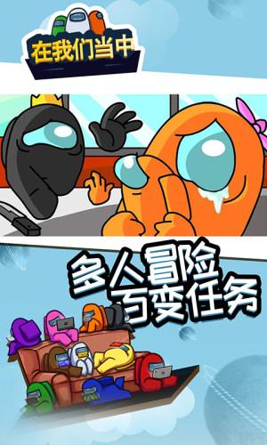 在我们当中中文版图3