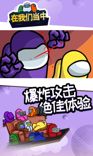 在我们当中中文版图1