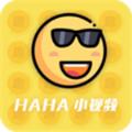 haha小视频极速版app下载红包版 v2.8.3