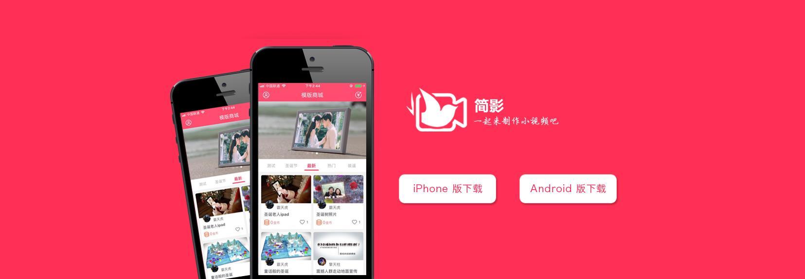 简影app专区