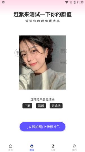Photolab换脸漫画相机app免费版图片1