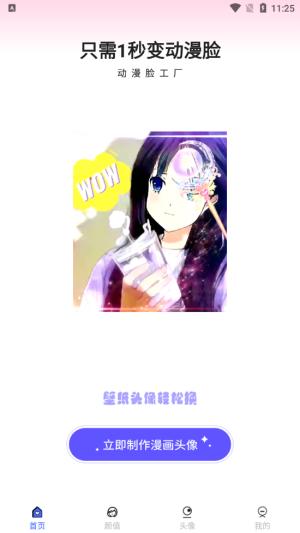 Photolab换脸漫画相机app图3