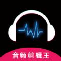 极速音频剪辑App