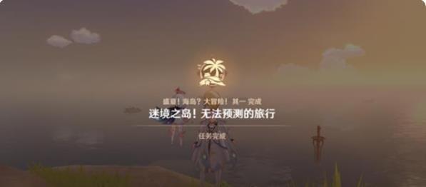 原神盛夏海岛大冒险攻略 盛夏海岛大冒险怎么进入[多图]图片9