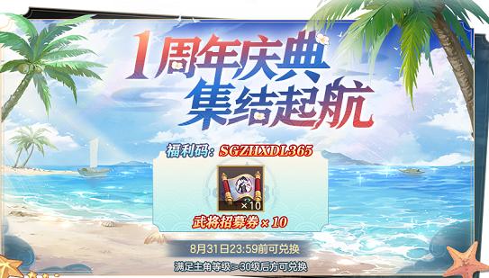三国志幻想大陆周年庆礼包码大全:1周年庆礼包码分享[多图]