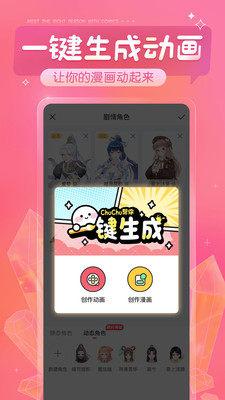 触漫app最新版图2