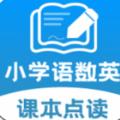 小学课本同步学App