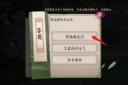 阴阳师鲤鱼旗的含义是什么?6月17日鲤鱼旗的含义答案分享[多图]