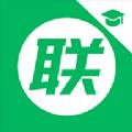 联盛学习通App