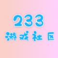 233游戲社區APP