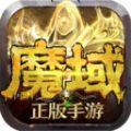 魔域荣耀回归手游官方正版 v9.7.0