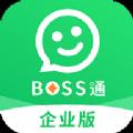 BOSS通企业版APP