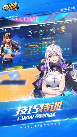 qq飞车国际服中文客户端安装游戏地址 v1.28.0.46128截图