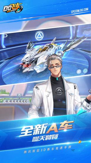 QQ飞车美化包手游APP最新官方下载图3: