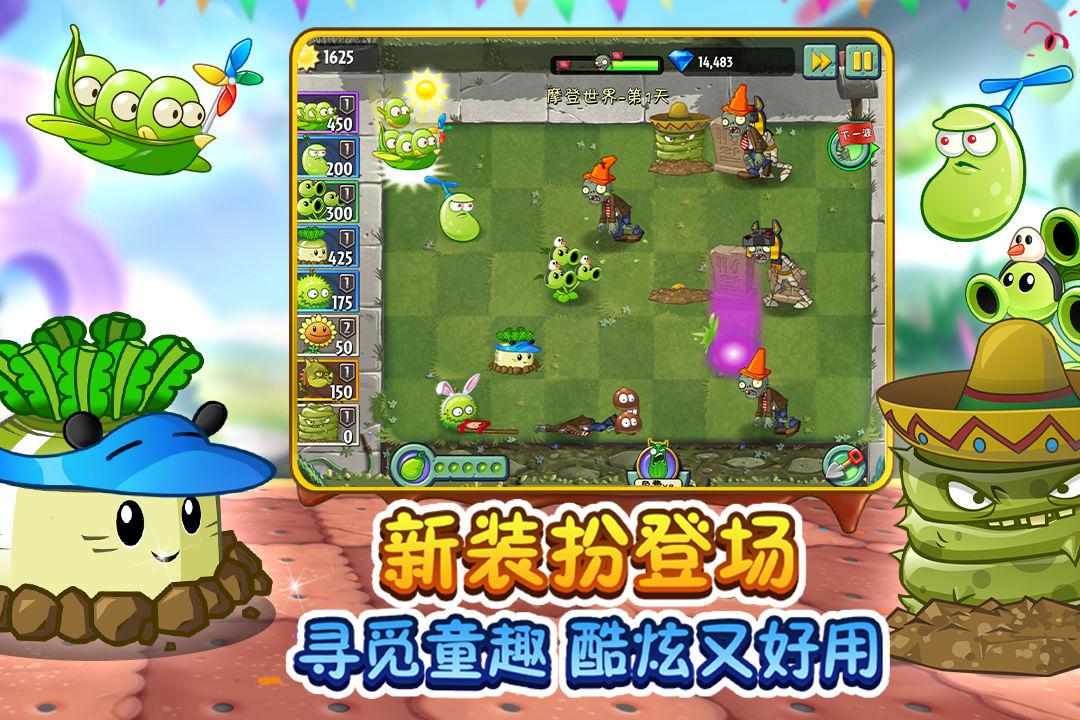 植物大战僵尸2无敌版2.3.9无限钻石金币修改版图片1