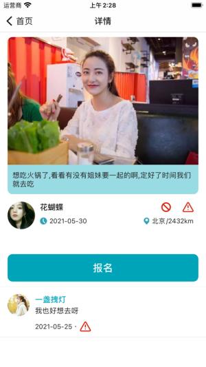 觅食广场App软件安卓版图片1