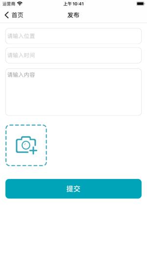 觅食广场App图3