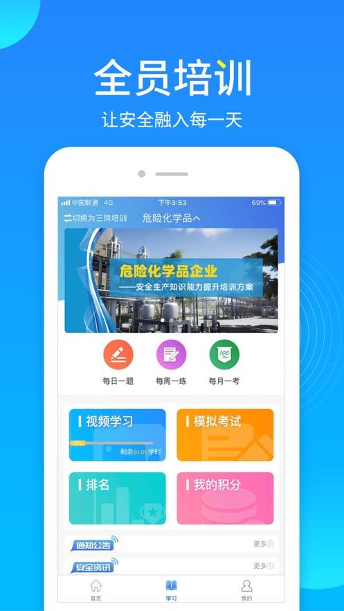 链工宝手机app官方下载安装2021