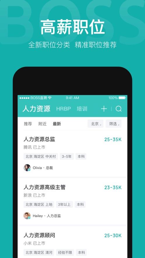 BOSS直聘app下载安卓2021最新版图片1