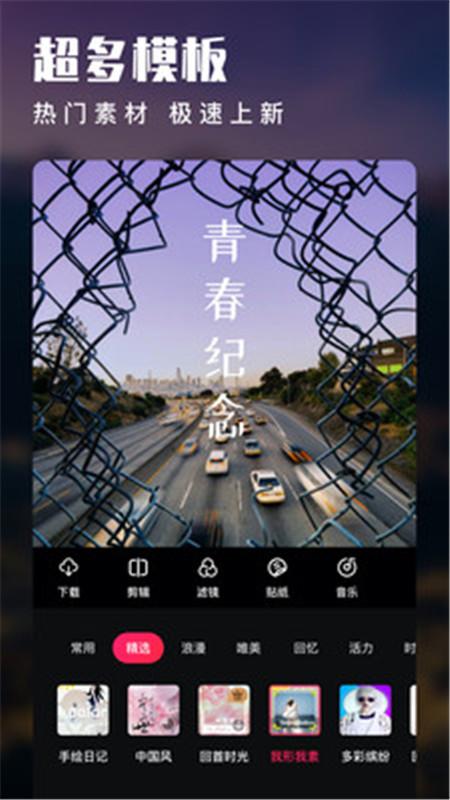 木疙瘩视频编辑器App软件客户端图片1
