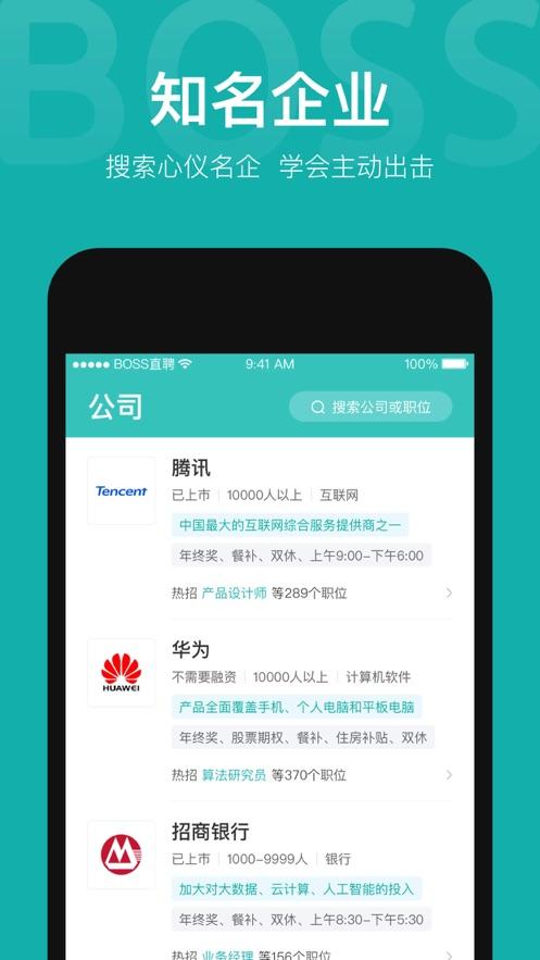 BOSS直聘app下载安卓2021最新版