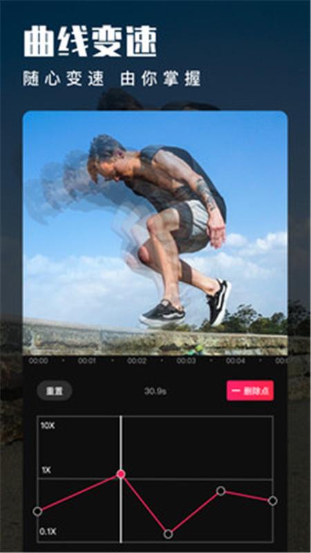 木疙瘩视频编辑器App软件客户端