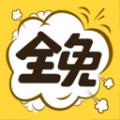全免漫画app