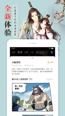 漫客栈app免费下载官方版
