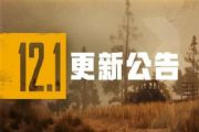 绝地求生6月2日更新公告:PUBG12赛季更新内容一览[多图]