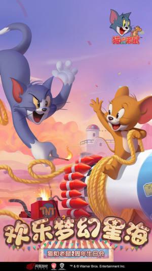 猫和老鼠欢乐互动7.10.5下载安装图3