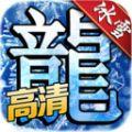 冰雪之城传奇冰雪森林手游官方最新版 v1.0.1