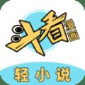 斗看漫画app下载免费最新版