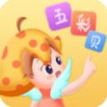 五彩贝启蒙app