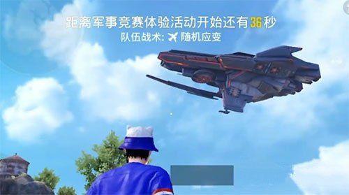 和平精英黑刃母舰刷新点位大全:黑刃母舰刷新点位置一览[多图]图片1
