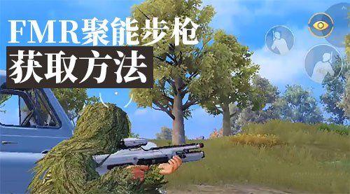 和平精英FMR聚能步枪怎么获得?FMR聚能步枪获得方法[多图]图片1