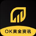 OK黄金资讯app