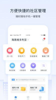 浩邈社区app下载官方版最新版图片1