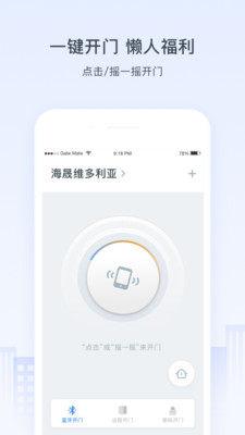 浩邈社区app下载最新版图2