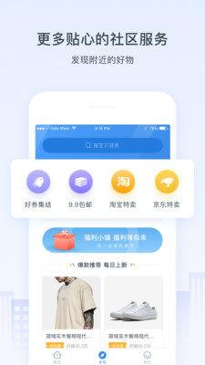 浩邈社区app下载最新版图3