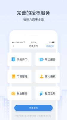 浩邈社区app下载官方版最新版图1: