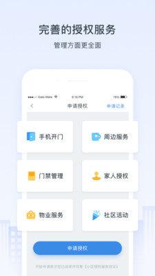 浩邈社区app下载最新版图1