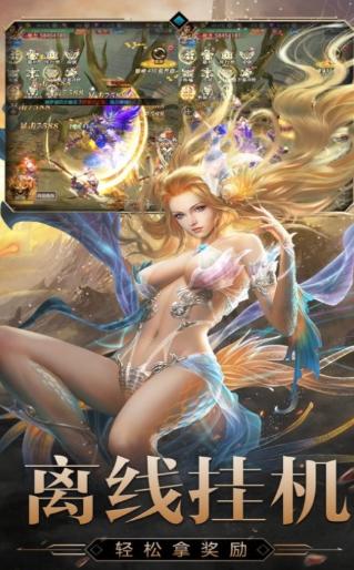 异界大陆游戏官方正式版免费下载图2: