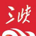 三峡云APP