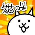 猫咪大战争10.6.0破解全角色