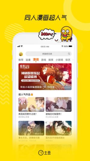 土豆视频app官方最新版图片1