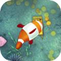 海底历险大鱼吃小鱼游戏