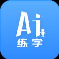 AI练字app