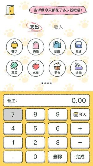 喵喵记账app官方图1