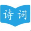 古诗词学习助手App
