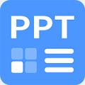 PPT制作模板App